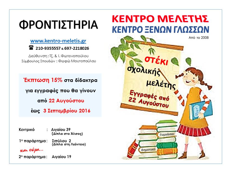 ΔΙΑΦΗΜΙΣΤΙΚΟ-ΚΕΝΤΡΟΥ-ΜΕΛΕΤΗΣ--2016-17