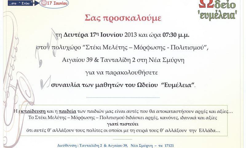prosklisi 17-6-2013